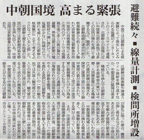 2017-09-04スタッフ注目記事.jpg