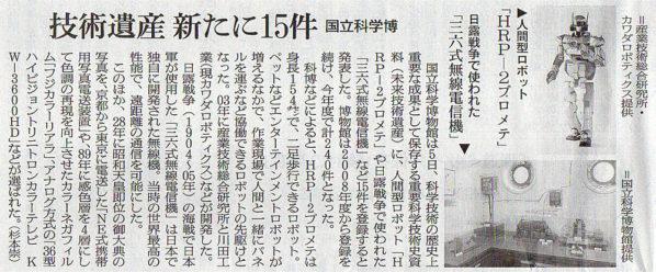 2017-09-06スタッフ注目記事.jpg