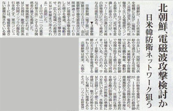 2017-09-07スタッフ注目記事.jpg