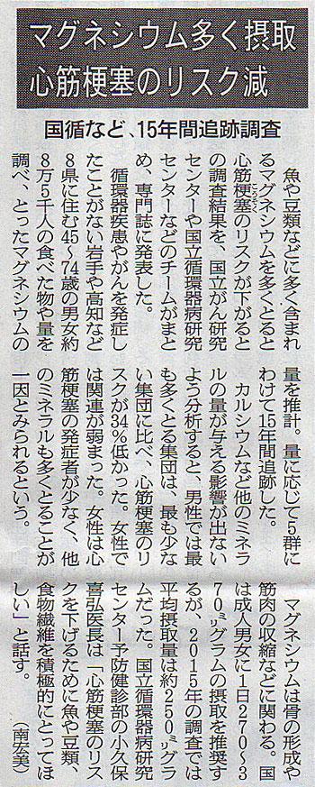 2017-09-08スタッフ注目記事.jpg
