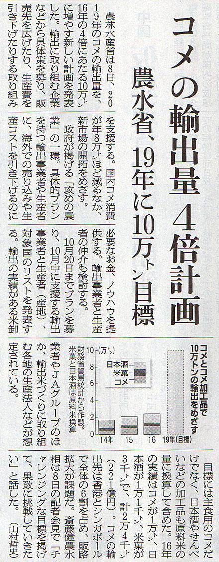 2017-09-09スタッフ注目記事.jpg