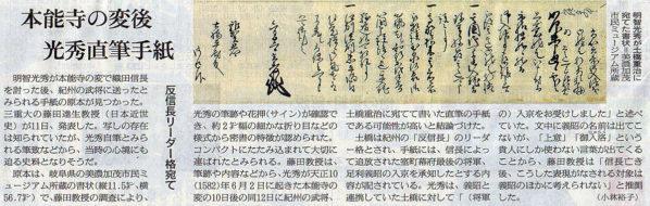 2017-09-12スタッフ注目記事.jpg