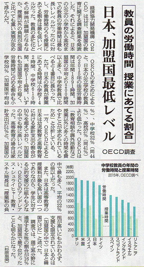 2017-09-13スタッフ注目記事.jpg