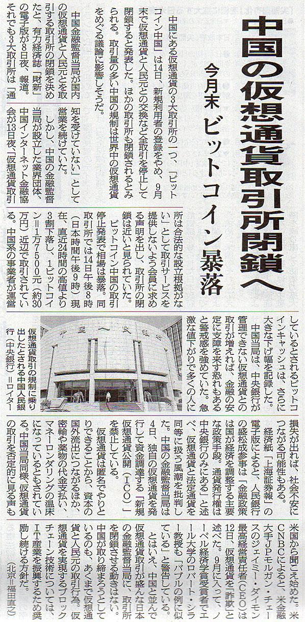 2017-09-15スタッフ注目記事.jpg