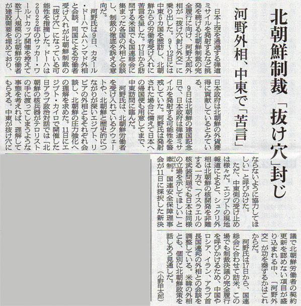 2017-09-16スタッフ注目記事.jpg