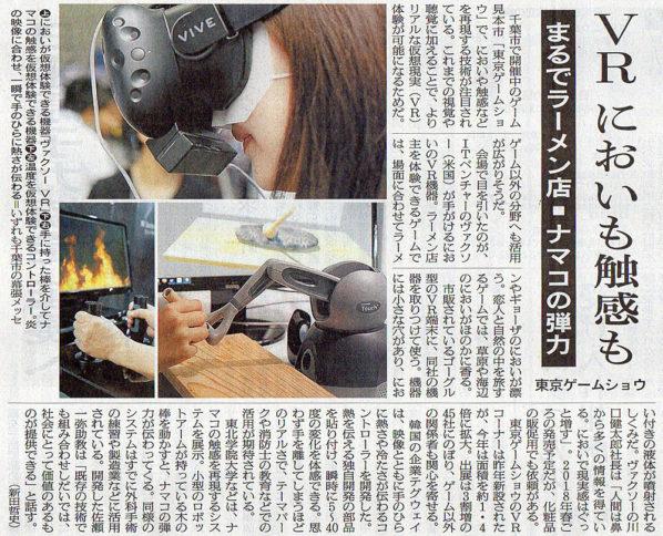 2017-09-23スタッフ注目記事.jpg