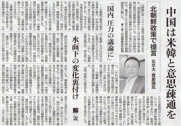 2017-09-24スタッフ注目記事.jpg