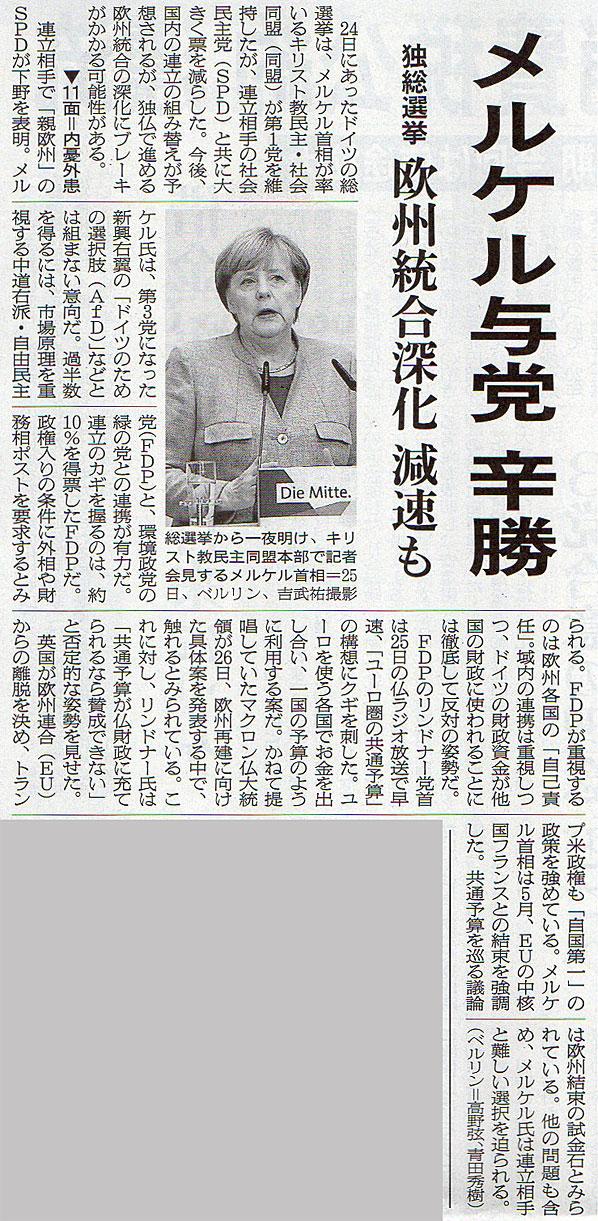 2017-09-26スタッフ注目記事.jpg