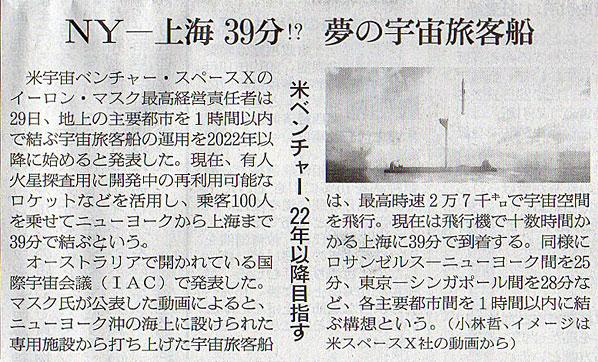 2017-09-30スタッフ注目記事.jpg
