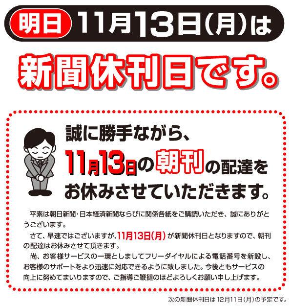11月13日は休刊日です。