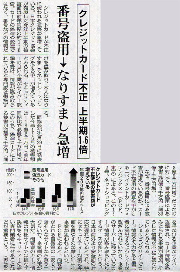 2017-10-04スタッフ注目記事.jpg