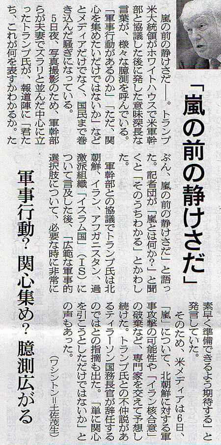 2017-10-08スタッフ注目記事.jpg