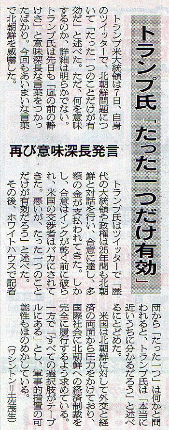 2017-10-09スタッフ注目記事.jpg
