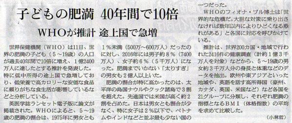 2017-10-14スタッフ注目記事.jpg