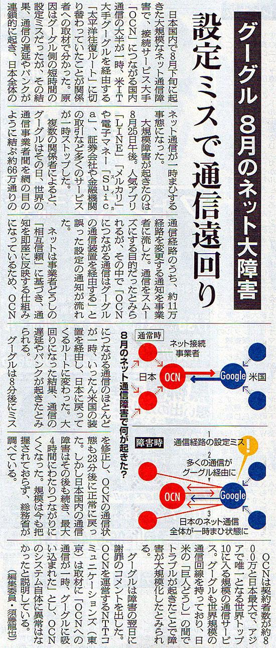 2017-10-15スタッフ注目記事.jpg