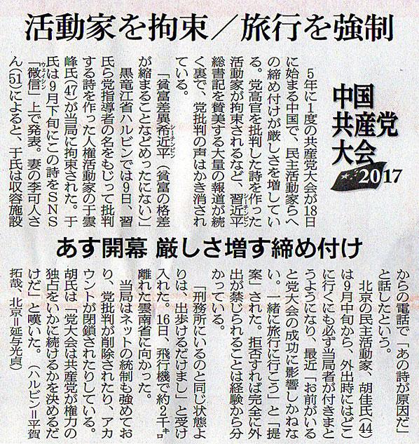2017-10-17スタッフ注目記事.jpg