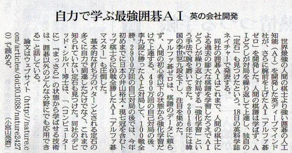 2017-10-19スタッフ注目記事.jpg