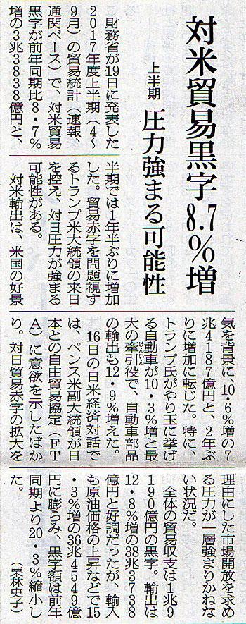 2017-10-20スタッフ注目記事.jpg
