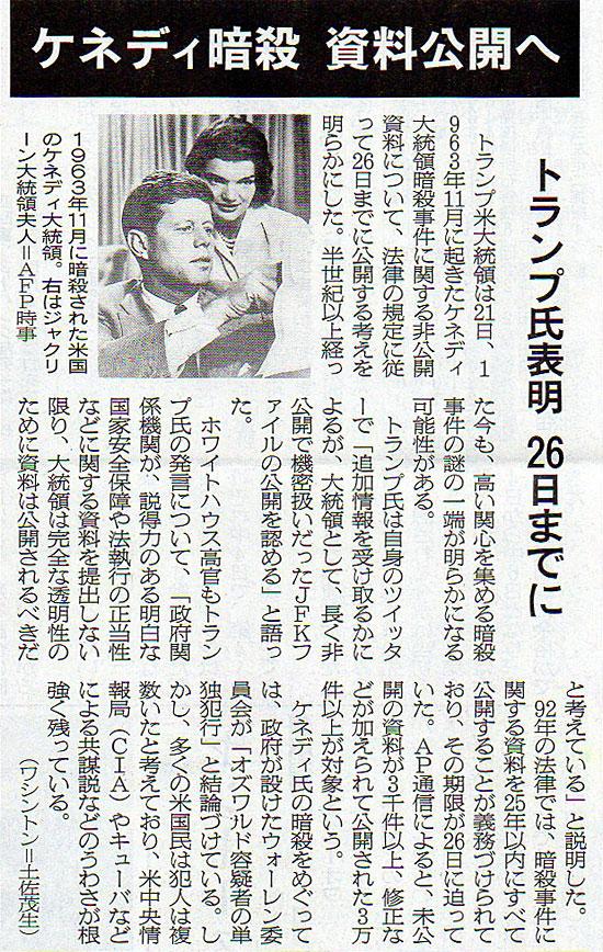 2017-10-23スタッフ注目記事.jpg
