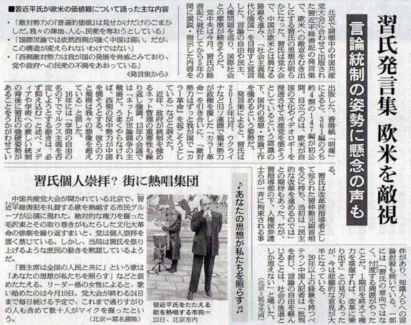 2017-10-24スタッフ注目記事.jpg