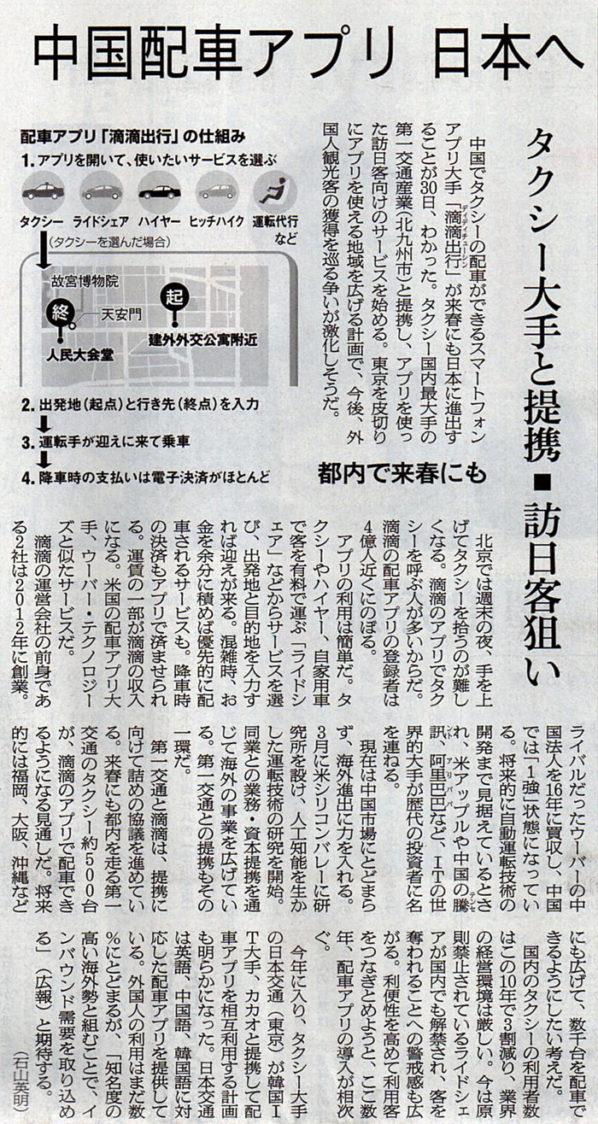 2017-10-31スタッフ注目記事.jpg
