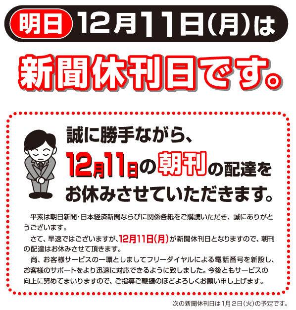 12月11日は休刊日です。
