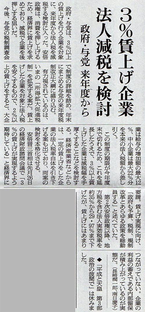 2017-11-02スタッフ注目記事.jpg