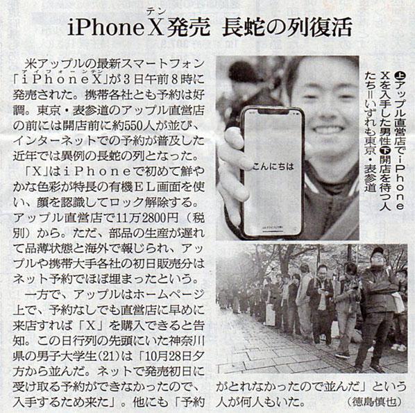 2017-11-04スタッフ注目記事.jpg