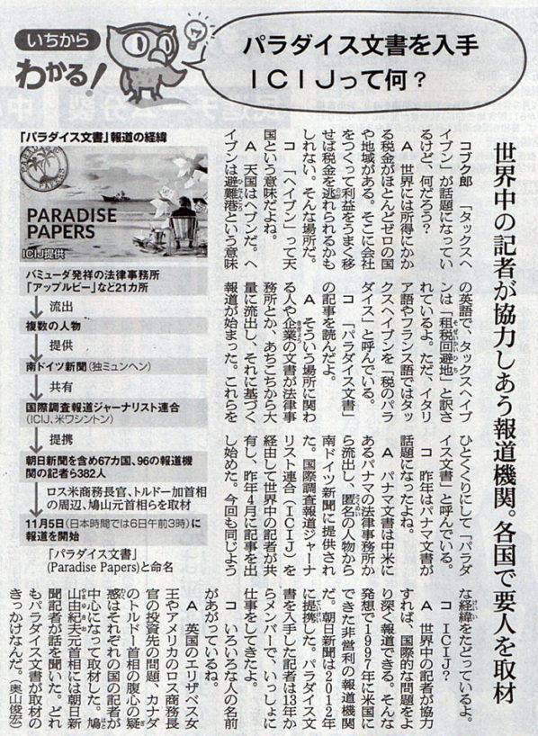 2017-11-07スタッフ注目記事.jpg