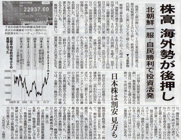 2017-11-08スタッフ注目記事.jpg