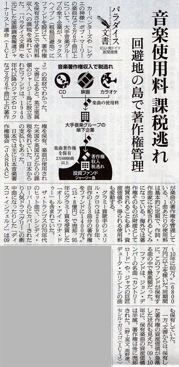 2017-11-11スタッフ注目記事.jpg