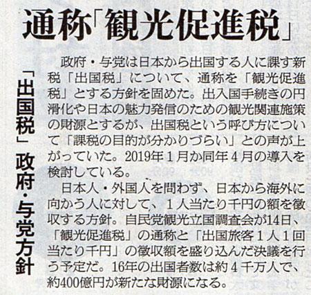 2017-11-14スタッフ注目記事.jpg