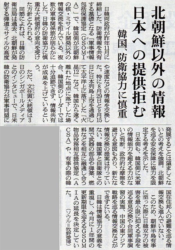 2017-11-19スタッフ注目記事.jpg