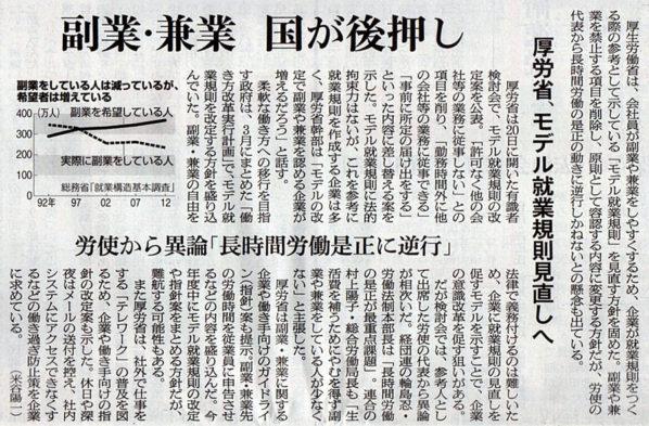 2017-11-21スタッフ注目記事.jpg
