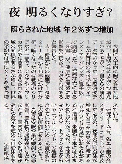 2017-11-23スタッフ注目記事.jpg