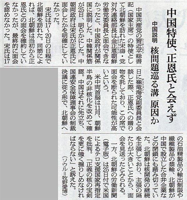2017-11-26スタッフ注目記事.jpg