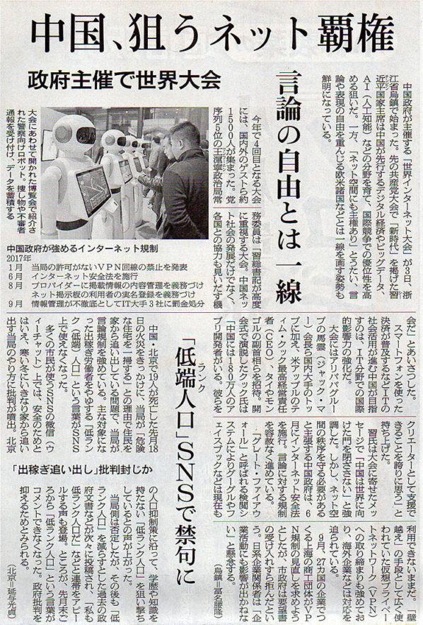 2017-12-04スタッフ注目記事.jpg