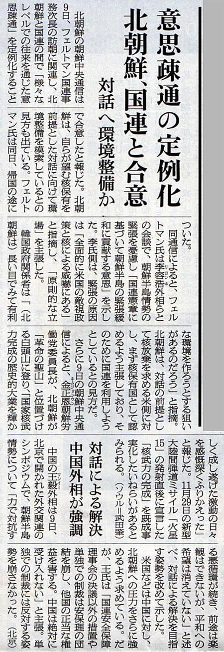 2017-12-10スタッフ注目記事.jpg