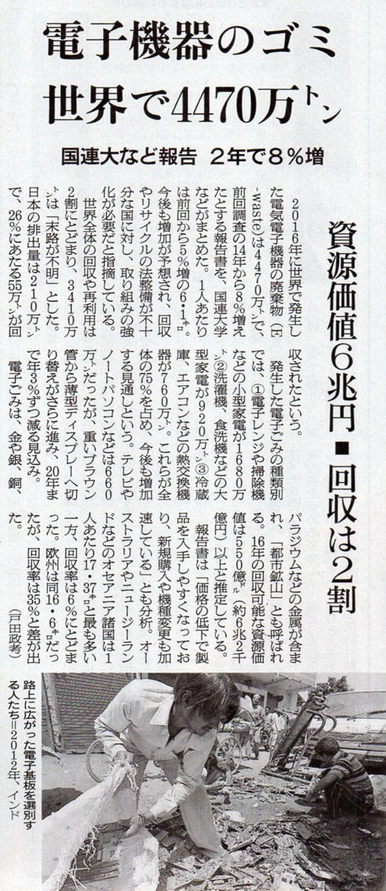 2017-12-14スタッフ注目記事.jpg