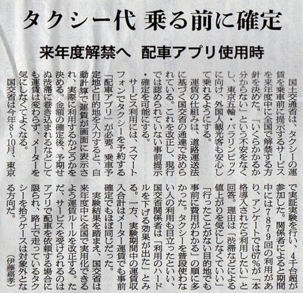 2017-12-19スタッフ注目記事.jpg