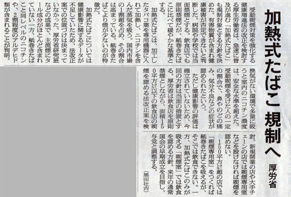 2017-12-22スタッフ注目記事.jpg