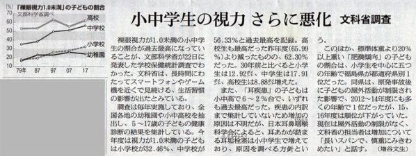 2017-12-23スタッフ注目記事.jpg