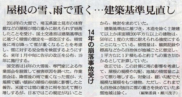 2017-12-25スタッフ注目記事.jpg