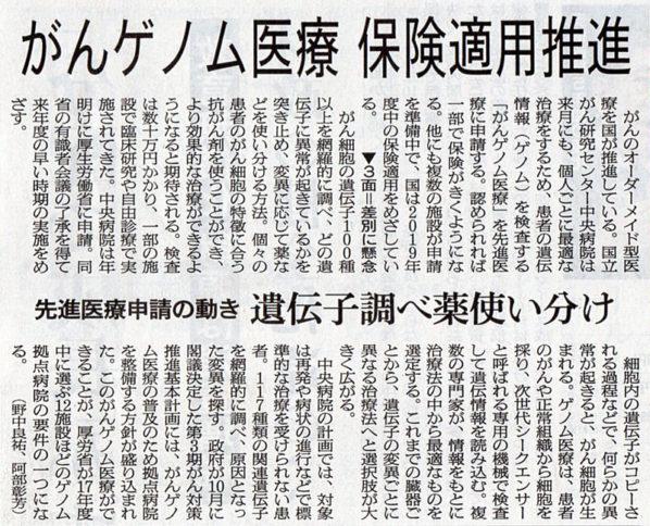 2017-12-26スタッフ注目記事.jpg
