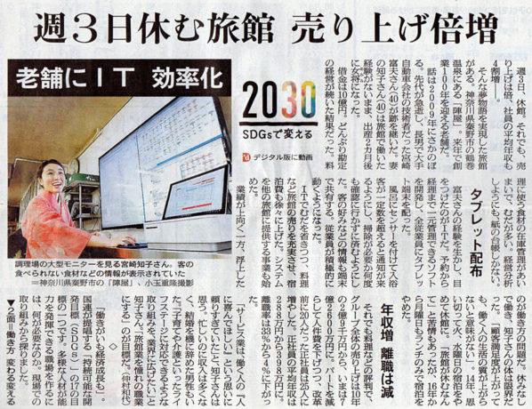 2017-12-29スタッフ注目記事.jpg