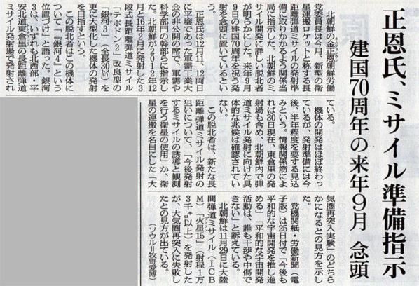 2017-12-31スタッフ注目記事.jpg
