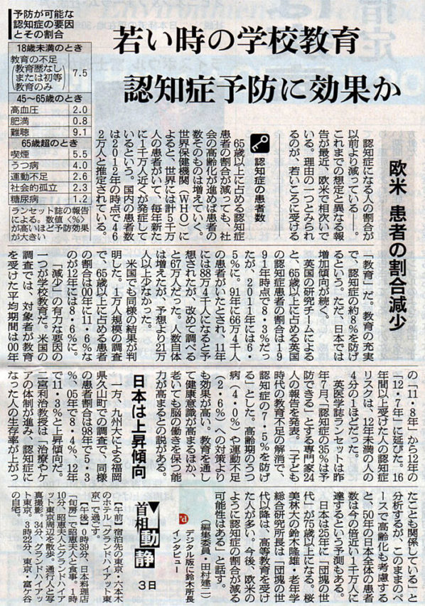 2018-01-04スタッフ注目記事.jpg
