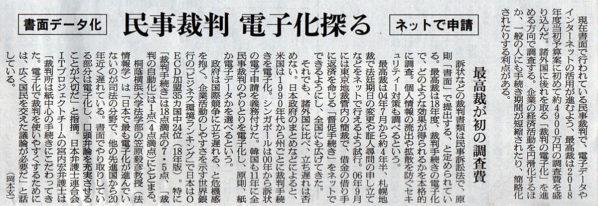 2018-01-09スタッフ注目記事.jpg