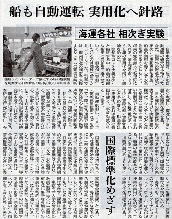 2018-01-10スタッフ注目記事.jpg
