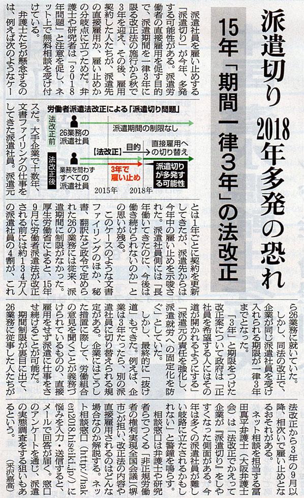 2018-01-15スタッフ注目記事.jpg